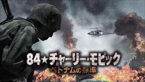 84☆チャーリー・モピック ベトナムの照準