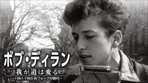 ボブ・ディラン 我が道は変る ~1961-1965 フォークの時代~