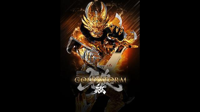 劇場版 牙狼<GARO>-GOLD STORM- 翔