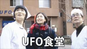 UFO食堂