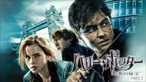 ハリー・ポッターと死の秘宝 PART 1
