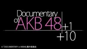 DOCUMENTARY of AKB48 AKB48+1+10