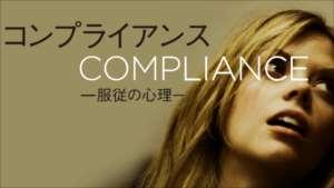 コンプライアンス -服従の心理-