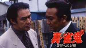 真・雀鬼6/復讐への対局