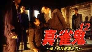 真・雀鬼12/卓上の反逆者たち