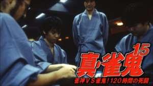 真・雀鬼15/雀神VS雀鬼! 120時間の死闘
