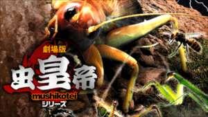 劇場版 虫皇帝シリーズ 完全決着版 化け物巨大コオロギ・リオック降臨!