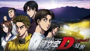 新劇場版 「頭文字D」 Legend1 -覚醒-