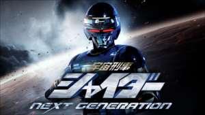 宇宙刑事シャイダー NEXT GENERATION