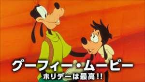 グーフィー・ムービー/ホリデーは最高!!