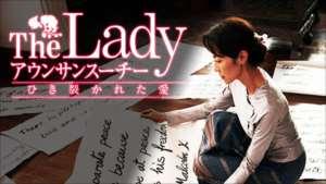 The Lady アウンサンスーチー ひき裂かれた愛