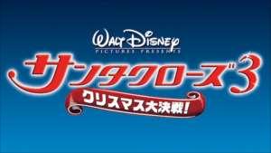 サンタクローズ3/クリスマス大決戦!