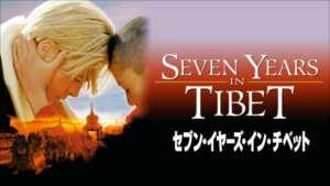 セブン・イヤーズ・イン・チベット
