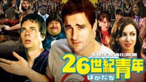 26世紀青年