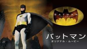 バットマン オリジナル・ムービ-