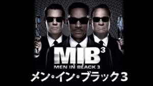 メン・イン・ブラック3