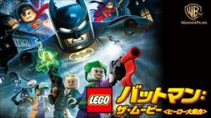 LEGO(R) バットマン: ザ・ムービー<ヒーロー大集合>
