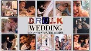 クレイジー・ウェディング/最狂にひどい結婚式