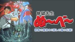 地獄先生ぬ~べ~ 恐怖の夏休み!!妖しの海の伝説!