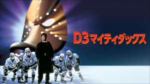 D3/マイティダックス
