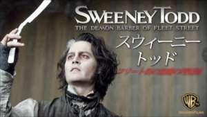 スウィーニー・トッド フリート街の悪魔の理髪師
