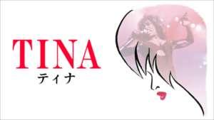 TINA ティナ