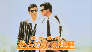 またまたあぶない刑事(1988)