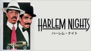 ハーレム・ナイト
