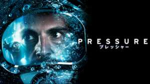 Pressure/プレッシャー