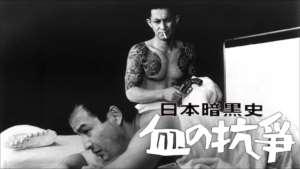 日本暗黒史 血の抗争