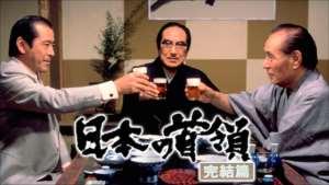 日本の首領 完結篇