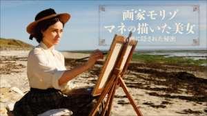 画家モリゾ、マネの描いた美女~名画に隠された秘密