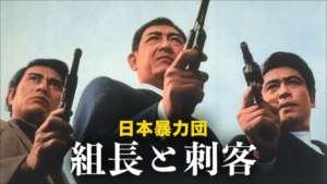 日本暴力団 組長と刺客