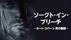 ソークト・イン・ブリーチ ~カート・コバーン 死の疑惑~