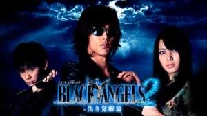 ブラック・エンジェルズ2 ~黒き覚醒編~