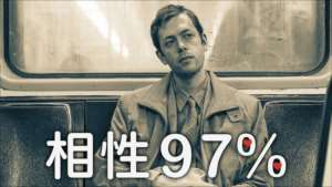 相性97%