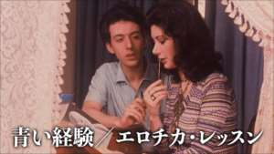青い経験/エロチカ・レッスン