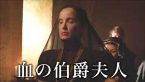 血の伯爵夫人