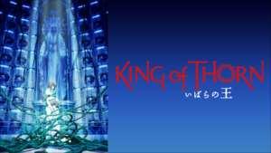 いばらの王 -King of Thorn-