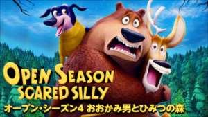オープン・シーズン4 おおかみ男とひみつの森