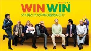 WIN WIN/ウィン・ウィン ダメ男とダメ少年の最高の日々