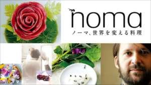 ノーマ、世界を変える料理