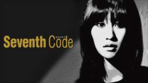 Seventh Code セブンス・コード