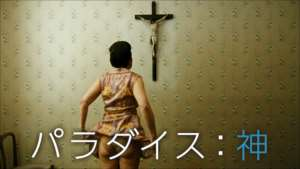 パラダイス:神