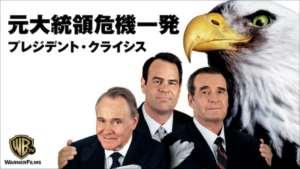 元大統領危機一発/プレジデント・クライシス