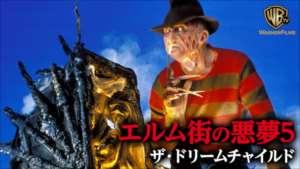 エルム街の悪夢5/ザ・ドリームチャイルド