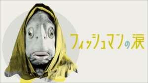 フィッシュマンの涙