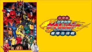 電影版 獣拳戦隊ゲキレンジャー ネイネイ!ホウホウ!香港大決戦