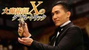 大魔術師Xのダブル・トリック