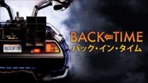 BACK IN TIME バック・イン・タイム